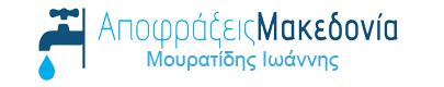 Αποφράξεις Μακεδονία